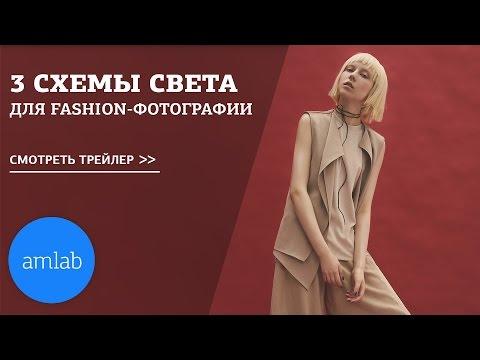 Трейлер к курсу 3 схемы света для Fashion-фотографии на Amlab.me