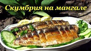 Скумбрия на мангале, рецепт приготовления от Алкофана