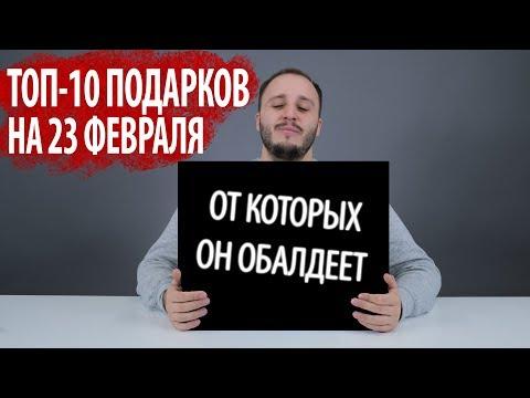 ТОП-10 ИДЕЙ ПОДАРКОВ НА 23 ФЕВРАЛЯ