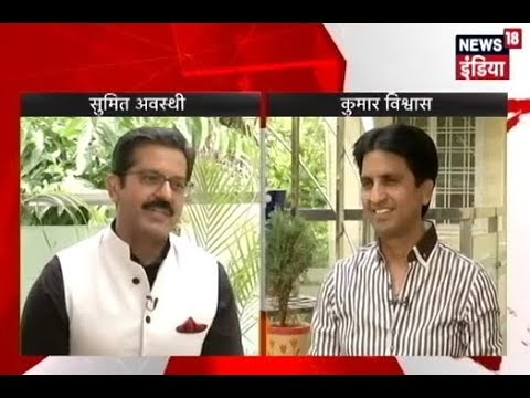 Exclusive Interview: Kumar Vishwas Ne Kaha- AAP Ka Congressikaran Shuru Ho Chuka Hai