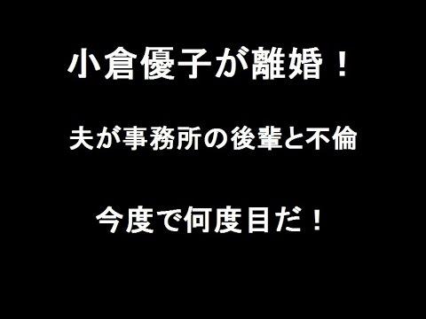 小倉優子が離婚!夫が小倉と同じ事務所に所属する馬越幸子との不倫にぶち切れた!もう離婚しかない。2子妊娠中のタレント小倉優子(32)...