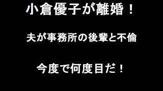 小倉優子が離婚!夫が小倉と同じ事務所に所属する馬越幸子との不倫にぶ...