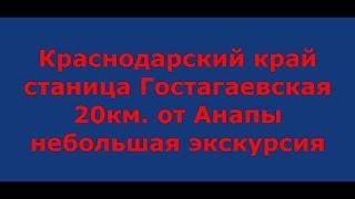 Автопоездка экскурсия по Ст Гостагаевской Анапа Autopatch tour of St Gostagaevskaya Anapa
