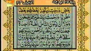 Quran Urdu Translation Para 25 Surah Ha Meem Al Sajda Al