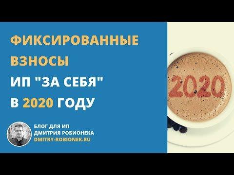 """Фиксированные взносы ИП """"за себя"""" в 2020 году"""