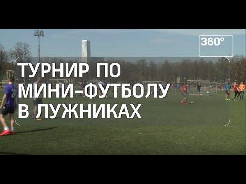 Турнир по мини-футболу в Лужниках