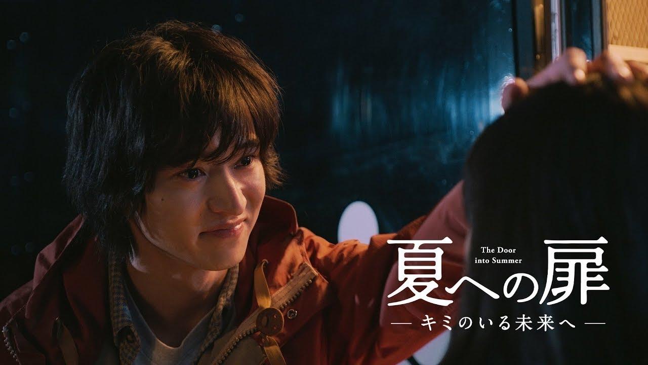 映画『夏への扉 ―キミのいる未来へ―』スペシャル映像【時を超える宗一郎編】