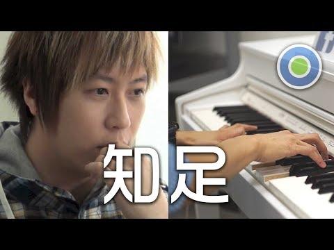 知足【Piano Cover】(MayDay 五月天)