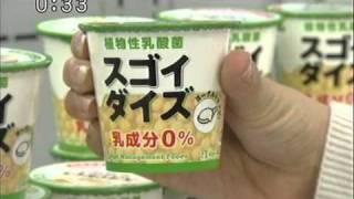 TVKで放送している大豆製品のCM アヴィラから 朝川ことみちゃん 上林英...