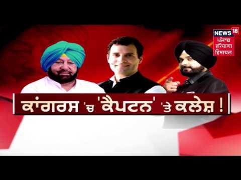 ਖ਼ਬਰਾਂ ਫਟਾਫਟ | Punjab News Nonstop | December 3, 2018