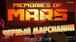 Memories of Mars - Черный Марсианин
