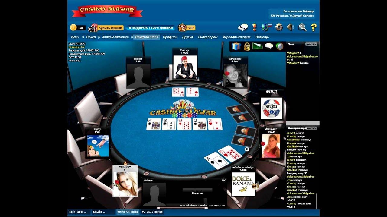 Игры казино алавар черви карты как играть