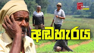 Travel With Chatura | අඬහැරය Thumbnail