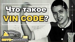 видео Что такое vin-код автомобиля