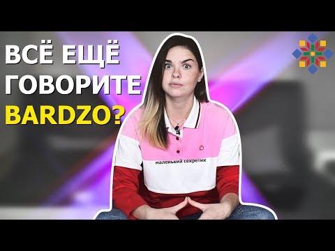 ХВАТИТ говорить BARDZO | Польский язык