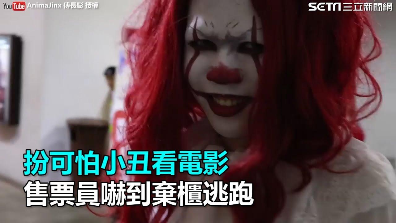 太可怕!扮可怕小丑看電影 售票員竟嚇到棄櫃逃跑|三立新聞網SETN.com - YouTube