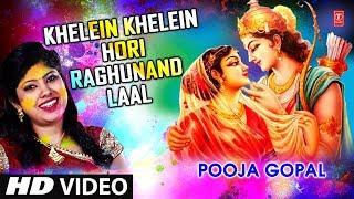 Khelein Khelein Hori Raghunand Laal I Holi Geet I HD I POOJA GOPAL I Bhakti Holi