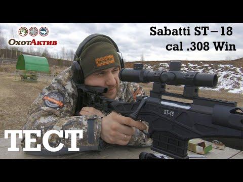 ТЕСТ Sabatti ST-18 в калибре .308 Win. Новинка от фирмы Sabatti.