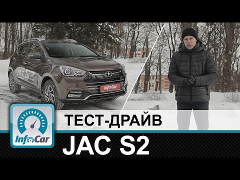 JAC S2 - тест-драйв InfoCar.ua (Джак С2)