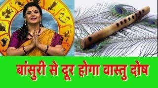 बांसुरी के प्रयोग से दूर होगा वास्तु दोष    Panditain   Chhavi Sharma   Astro Tak