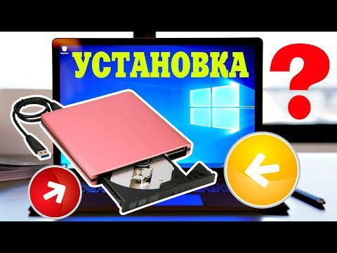 Как с USB DVD дисковода установить Windows 10