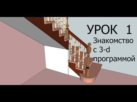 Как спроектировать лестницу. Как спроектировать лестницу в SketchUp. Урок №1.