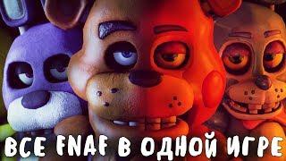 ВСЕ ФНАФ В ОДНОЙ ИГРЕ FNAF 1 2 3 4 5 6 7 ВМЕСТЕ FNAF ULTIMATE EDITION 3