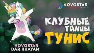 Mare e lumea - Клубные танцы в отеле Novostar Dar Khayam