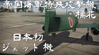 【ゆっくり実況】日本機は征く Part.11 帝国海軍 特殊攻撃機 橘花 【WarThunder】