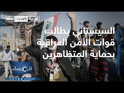 السيستاني يطالب قوات الأمن العراقية بحماية المتظاهرين  - 18:59-2020 / 2 / 7