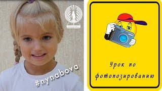 #nynabova Урок фотопозирования и дефиле в детской модельной школе Анастасии Чайковской.