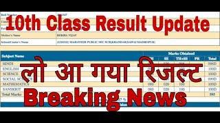 लो आ गया रिजल्ट/Rajasthan board Class 10th Result kab Aayega/राजस्थान बोर्ड रिजल्ट 2019