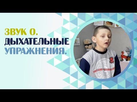 Звук О.  Упражнения для детей с разными нарушениями речи.  Логопед