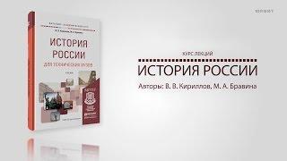 9.6. Внутренняя политика Николая I
