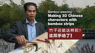 Bamboo weaving: Making 3D Chinese characters with bamboo strips
