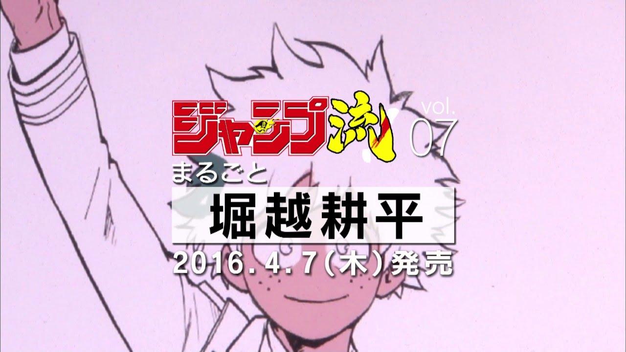 ジャンプ流! vol.07 堀越耕平 ...
