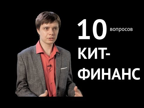 10 умных вопросов портфельному менеджеру КИТ ФИНАНС