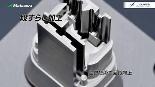 ハイブリッド金属3Dプリンタ LUMEX Avance-60