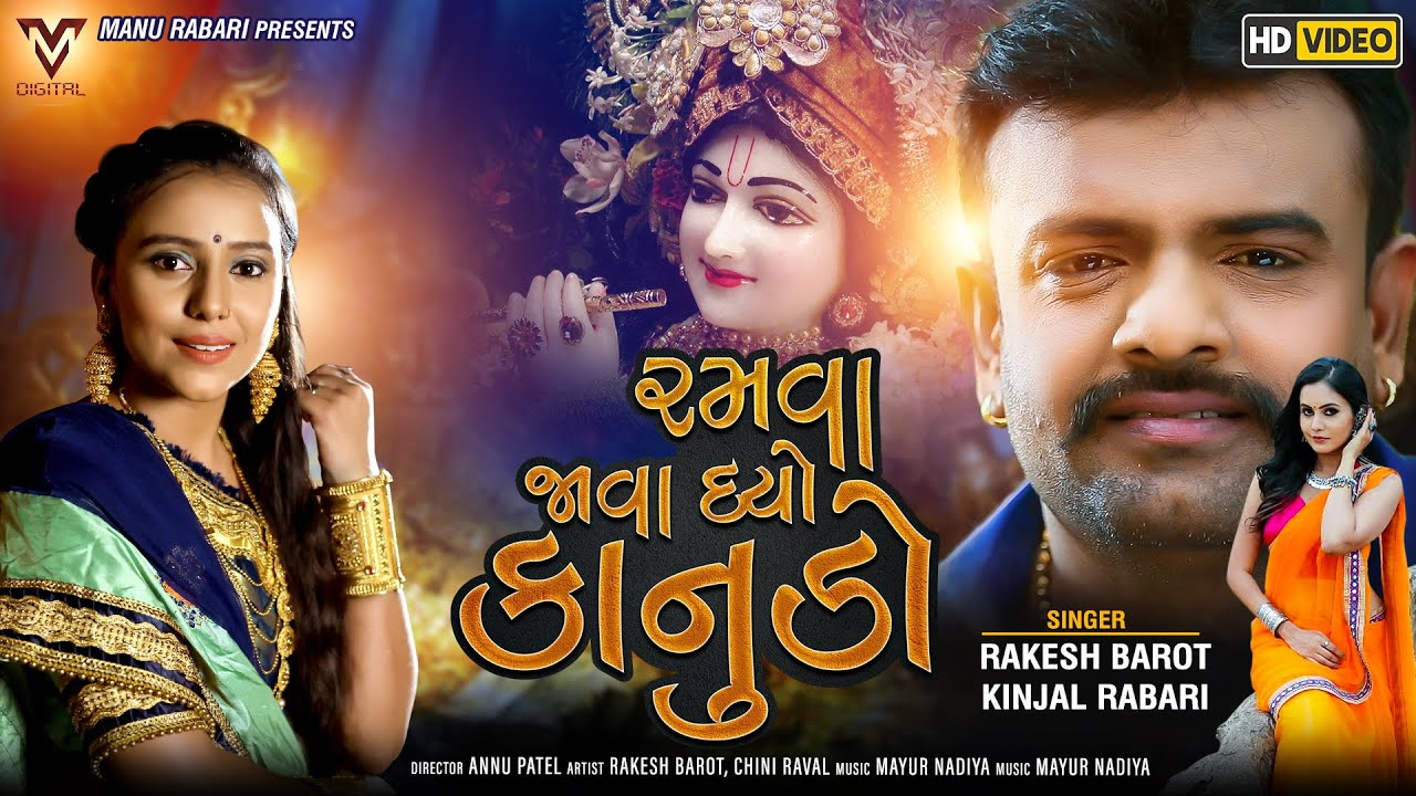 Ramva Java Dyo Kanudo    Rakesh Barot    Kinjal Rabari    New Gujarati Song 2020    VM DIGITAL