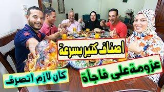 عزومة اهل جوزى جت فجأة&شوفو عملت اية&وطبخت اصناف كتيرة عشان اشرفو&كل دة فى نفس اليوم