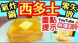 HK 西多士((🔥YouTube 熱門上磅影片🏆))氣炸鍋食譜  🈚油 🈚煎炸 Style French Toast (Air fryer Recipes)💯% ABLE TO DO  IT