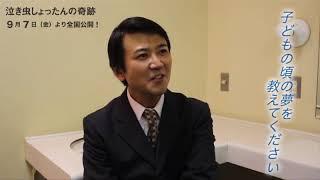 9/7(金)全国公開! 厳しくも、夢へと再挑戦する晶司をあたたかく見守...
