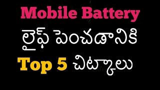 how to increase battery life on android | Tech True Telugu | by patan