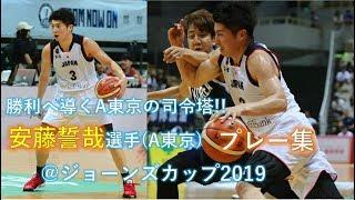 実力を証明したA東京の正PG!! #3安藤誓哉選手プレー集@ウィリアムジョーンズカップ2019
