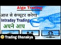 Algo trading with streak zerodha in hindi - By trading chanakya