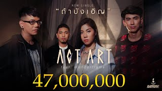 ถ้าบังเอิญ - Actart feat.  Wonderframe [ Official Lyric Video ]