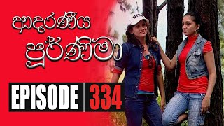 Adaraniya Poornima | Episode 334 12th October 2020 Thumbnail