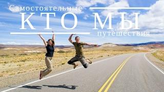 Самостоятельные путешествия| Влог про путешествия| Канал WE TRAVEL IN