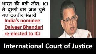 Dalveer Bhandari re-elected to ICJ || WHAT IS ICJ || INTERNATIONAL COURT OF JUSTICE || INDIA IN ICJ thumbnail