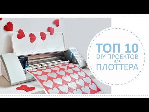 Зачем нужен плоттер? / Мой ТОП 10 DIY проектов для плоттера Silhouette Cameo